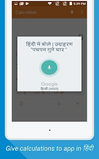 Calculator : Hindi Voice commands - náhled