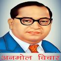 Dr. BR Ambedkar अनमोल विचार icon