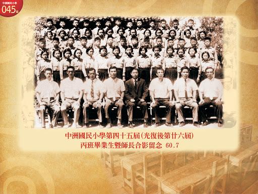 第45屆(光復後第26屆丙班)(民國60年)