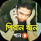 পিরান খানের সকল গান | Best of Piran Khan Songs Download on Windows