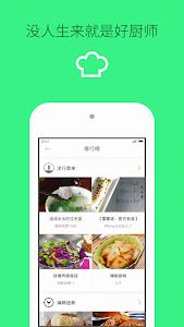 下厨房-美食菜谱 screenshot 3