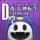 SHIN MEGAMI TENSEI Liberation D×2 (game)