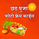 Chhath Puja Photo Frames APK