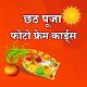 Chhath Puja Photo Frames Download on Windows