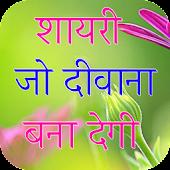 Shayari Jo Deewana Bana De