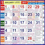Kannada Calendar 2017 - ಕನ್ನಡ ಕ್ಯಾಲೆಂಡರ್ 2017 Icon