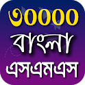 Bangla SMS 2019 - বাংলা এসএমএস ২০১৯ icon