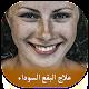 علاج البقع السوداء (app)