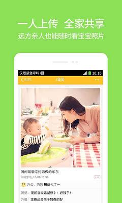 亲宝宝 - screenshot