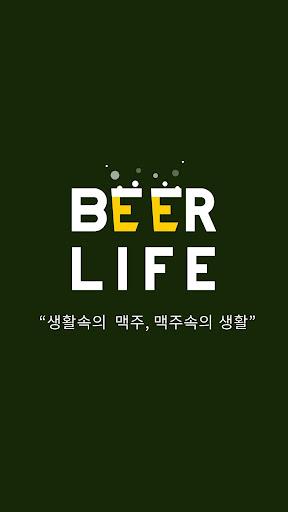 Beer Life beerlife - 맥주정보커뮤니티