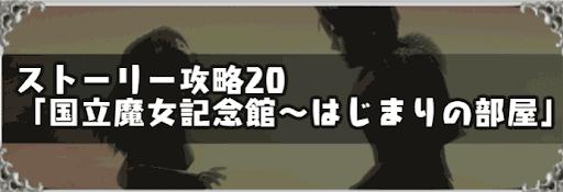 FF8_ストーリー攻略20