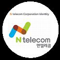 선불요금제 - 앤텔레콤1 icon