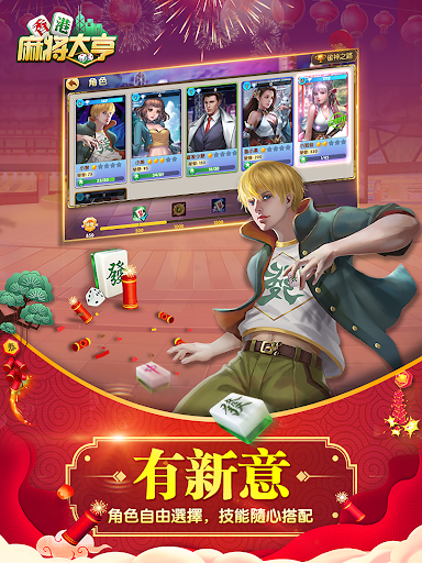 Hong Kong Mahjong Tycoon 1.9 screenshots 14
