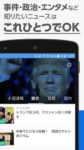 産経プラス - 産経新聞グループ公式ニュースアプリ screenshot