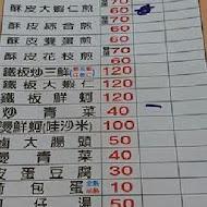 彭記蚵仔麵線