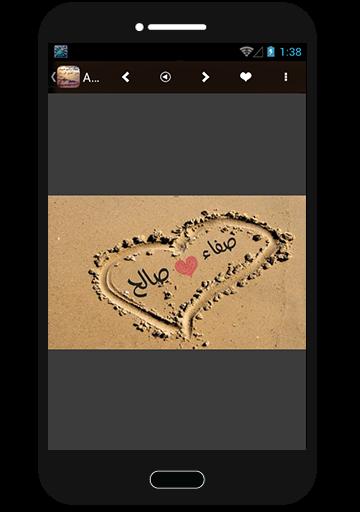 اسمك واسم حبيبك على الرمل screenshot 4