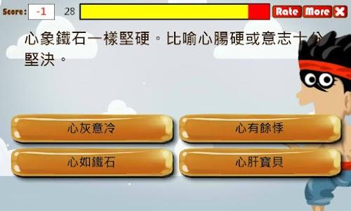 眼耳目口手心成語大挑戰 screenshot 3