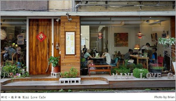 新竹後火車站附近精緻咖啡店。微幸福 Mini Love Cafe