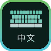 Chinese Keyboard with English letters