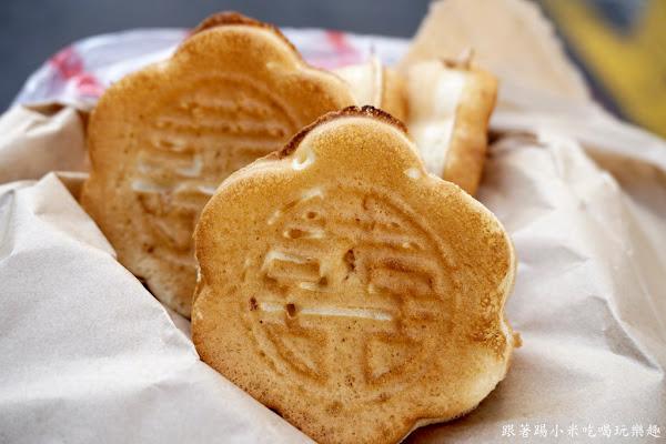 鄭家祖傳特製雞蛋糕 梅花雙囍