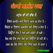 Punjabi Anmol Vachan New 2018