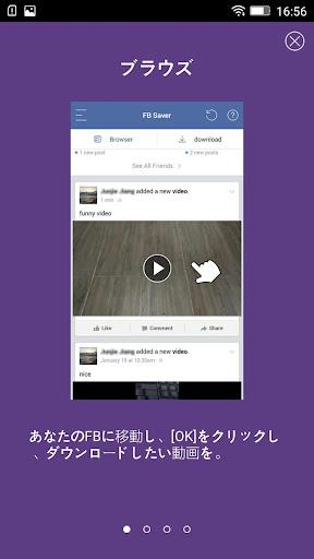 ビデオ ダウンロード フェイスブック