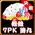 決戰合輯(妞妞,7PK,牌九) file APK for Gaming PC/PS3/PS4 Smart TV