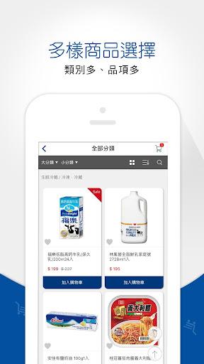 家樂福線上購物 screenshot