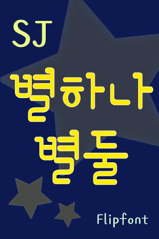 SJStars™ Korean Flipfont