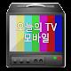 오늘의TV 다시보기 모바일
