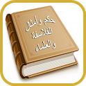 Judgment and the likes Arabic icon