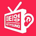 미티영: 미국TV로 원서읽기, 문장반복, 쉐도잉 icon