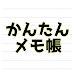かんたんメモ帳 - 文字数カウンター icon