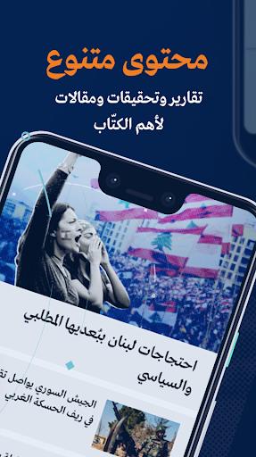 Al Mayadeen 3.0.215 Screenshots 5