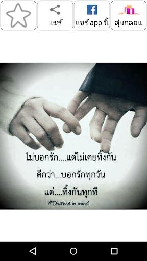 กลอนรัก ไม่ใช้ Net