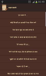 Hindi Shayari [ हिन्दी शायरी ] screenshot 2