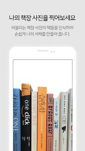 비블리, 책 좀 읽는 사람들 - 도서추천, 서재 정리,독서 노트, 추천책, Bibly - náhled