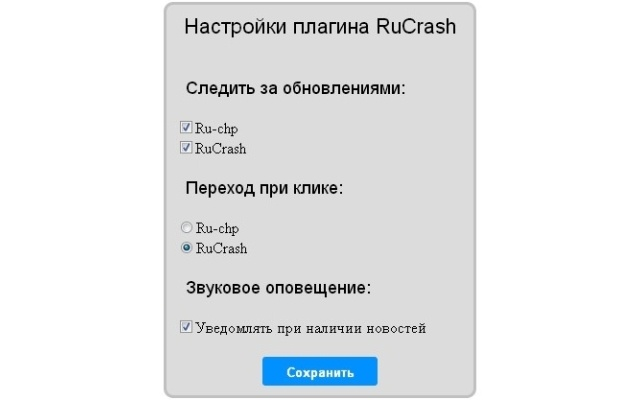 RuCrash Extension