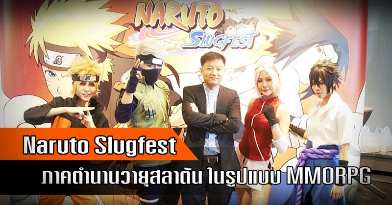 Naruto Slugfest เกม MMORPG บนมือถือกราฟฟิคเทพ เจอกันปีหน้า!