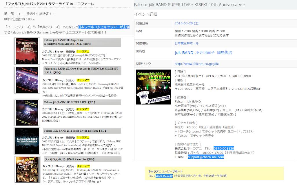Nihon Falcom (Sound Team J D K /jdk) Composer Breakdown Project