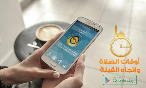 Free Download أوقات الصلاة مع أذكار و أدعية APK for Android