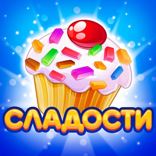 сладости играть онлайн бесплатно