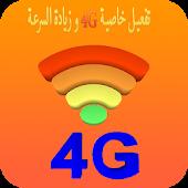 تفعيل خاصية 4G و زيادة السرعة