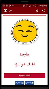 لقب | La9ab - náhled