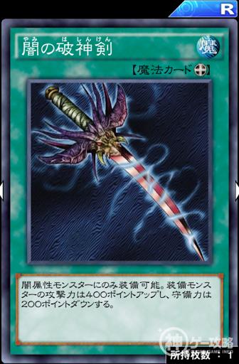闇の破神剣