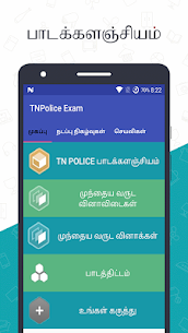 TN Police – TNUSRB Exams Apk Download For Android 4