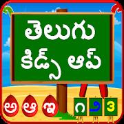 Telugu Kids App