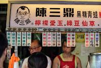 陳三鼎黑糖粉圓鮮奶專賣店