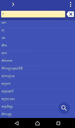 Khmer Vietnamese dictionary 3.95 screenshots 1