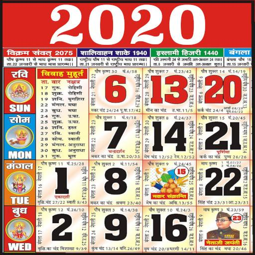 2020 Calendar - 2020 Horoscope, 2020 कैलेंडर - Apps
